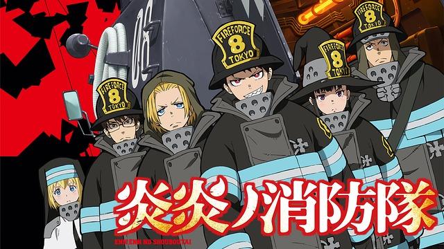 アニメ『炎炎の消防隊』表紙