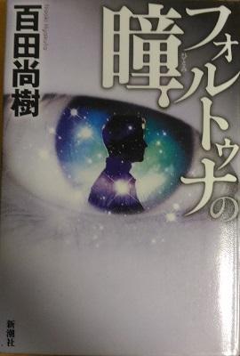 小説『フォルトゥナの瞳』ハードカバー表紙