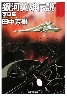 小説『銀河英雄伝説10落日偏』表紙