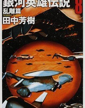 小説『銀河英雄伝説8乱離偏』表紙