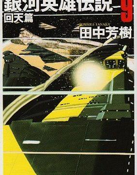 小説『銀河英雄伝説9回天偏』表紙