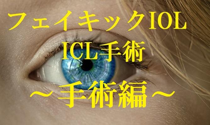 ICL手術、手術編
