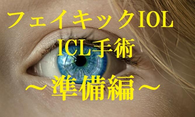 ICL手術、準備編