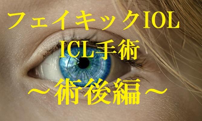 ICL手術、術後編