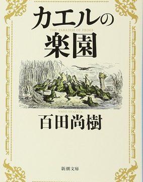 小説『カエルの楽園』表紙