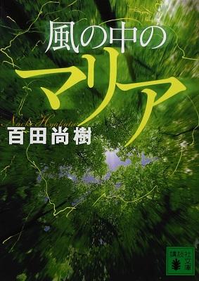 小説『風の中のマリア』表紙