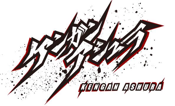 アニメ『ケンガンアシュラ』表紙