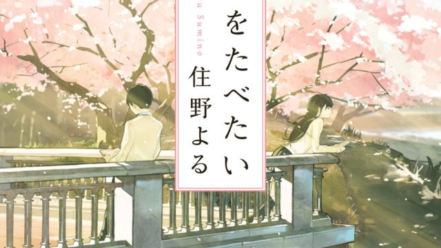 小説『君の膵臓をたべたい』表紙
