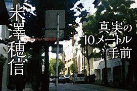 小説『真実の10メートル手前米澤穂信』表紙