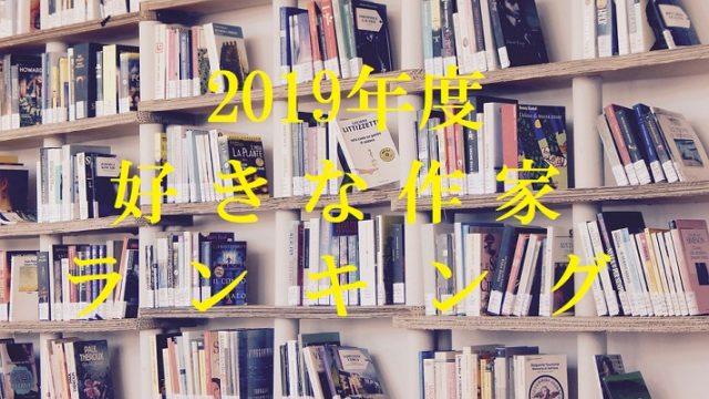 2019好きな作家ランキング