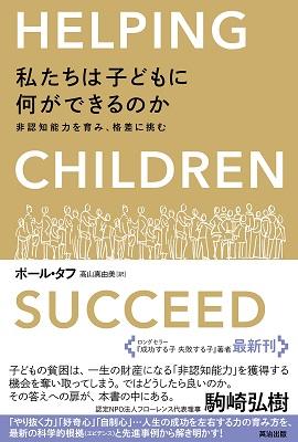 『私たちは子どもに何ができるのか~非認知能力を育み、格差に挑む~』表紙