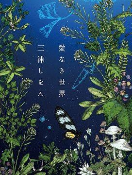 小説『愛なき世界』ハードカバー表紙