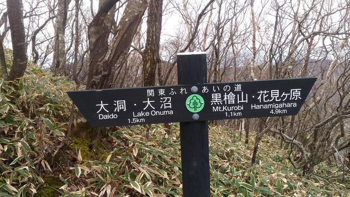 駒ヶ岳→黒檜山その1