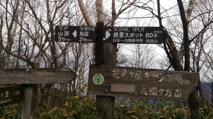 駒ヶ岳→黒檜山その4