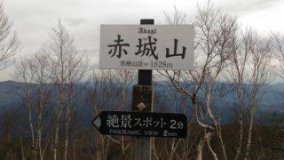 駒ヶ岳→黒檜山その6