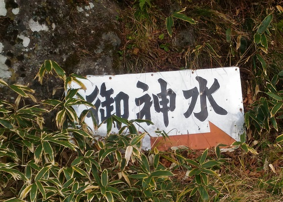 県立赤城公園→御神水その2