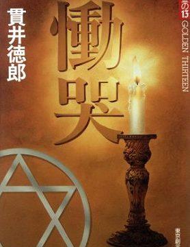 小説『慟哭』ハードカバー表紙
