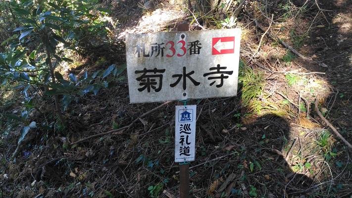 菊水寺をゆけ!