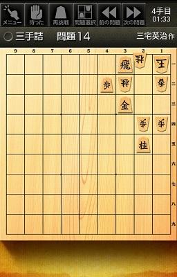 みんなの詰将棋問14三手目