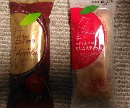 パティシエのリンゴスティックショコラ