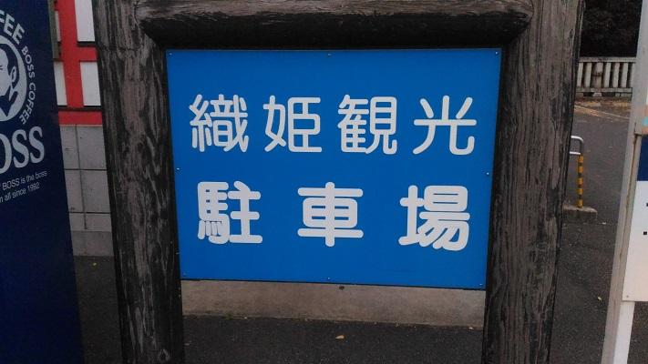 織姫観光駐車場