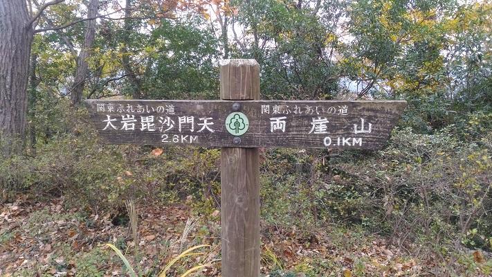 大岩毘沙門天方向へ