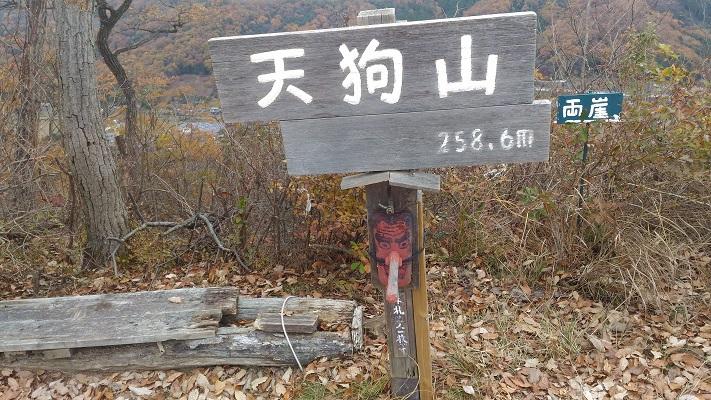 天狗山山頂
