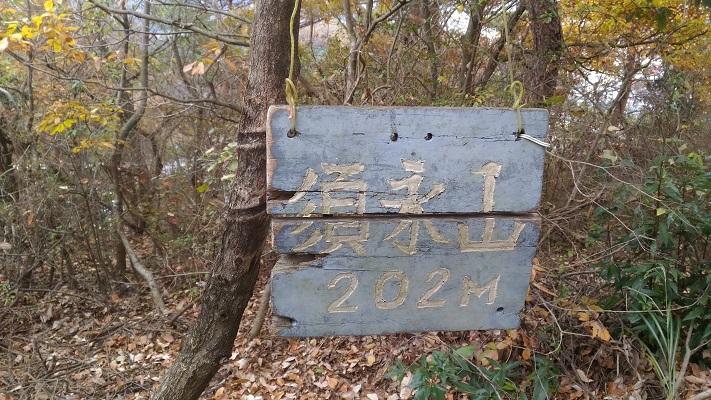 須永山山頂