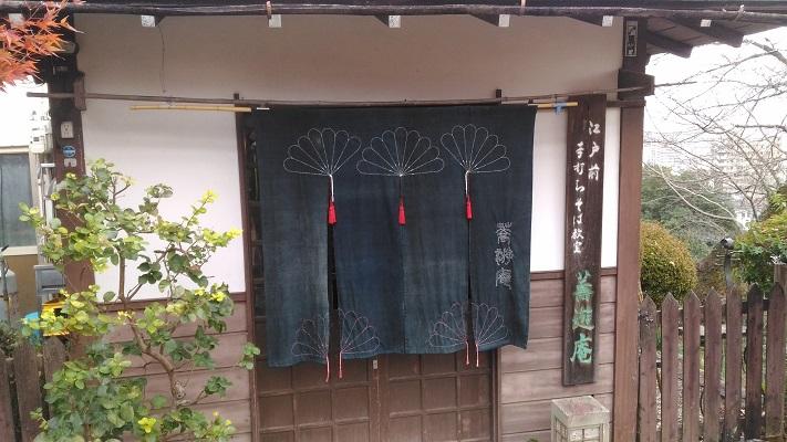 蕎遊庵の看板