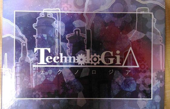 『テクノロジア』パッケージ