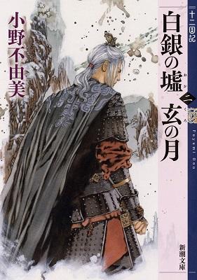 小説『白銀の墟玄の月』2巻表紙
