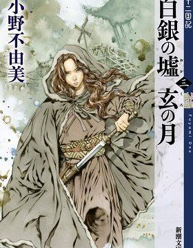 小説『白銀の墟玄の月』3巻表紙