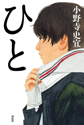 小説『ひと』ハードカバー表紙