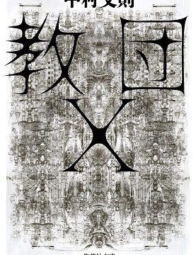 小説『教団X』表紙