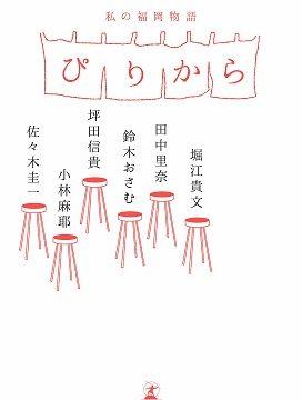 小説『ぴりから』表紙