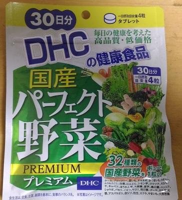 DHCパーフェクト野菜プレミアム