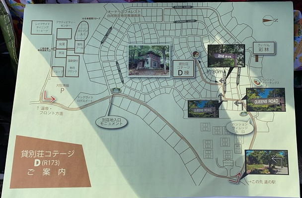 コテージまでの地図