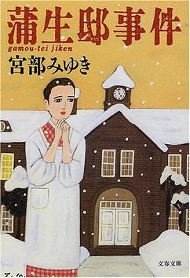 小説『蒲生邸事件』表紙
