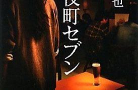 小説『歌舞伎町セブン』表紙