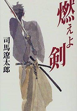 小説『燃えよ剣』表紙