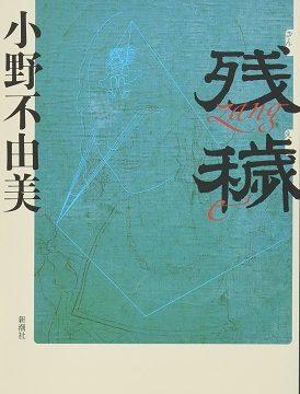 小説『残穢』ハードカバー表紙