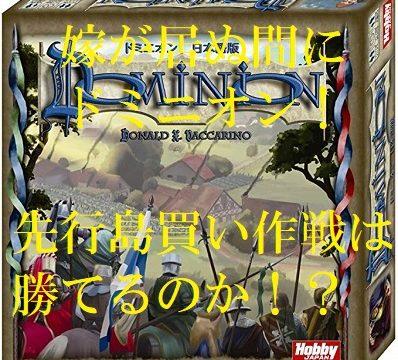 200301_ドミニオン