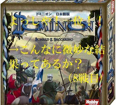 200323-dominion