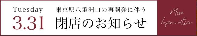 アンジェロコート東京閉店