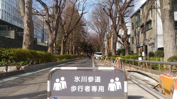 途中から歩行者専用に
