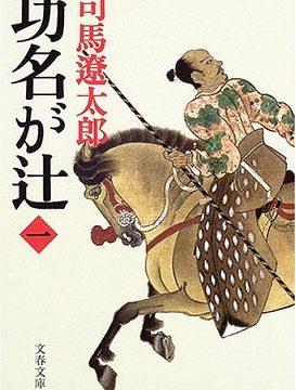 『功名が辻』文庫1巻表紙