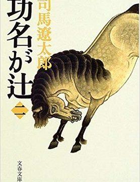 『功名が辻』文庫2巻表紙