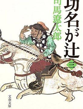 『功名が辻』文庫3巻表紙