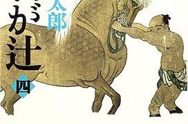 『功名が辻』4巻表紙