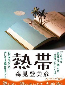 小説『熱帯』表紙
